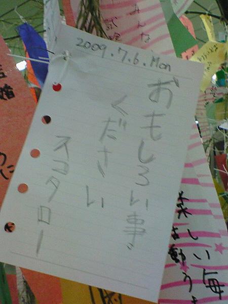 20090706_0004